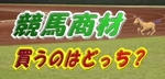 keibabana.jpg